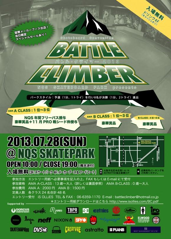 battleclimber2013spring1