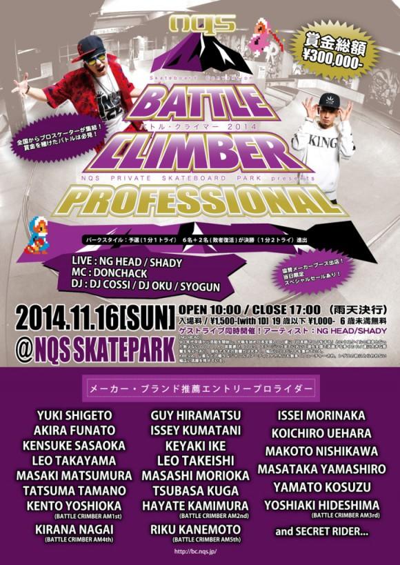 battleclimber2014pro-master1022