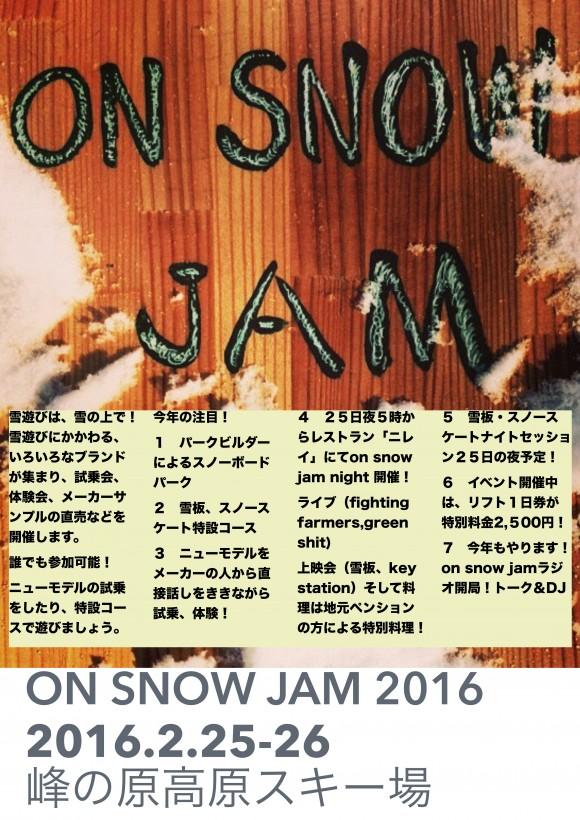 """ON SNOW JAM ƒtƒ‰ƒCƒ""""["""