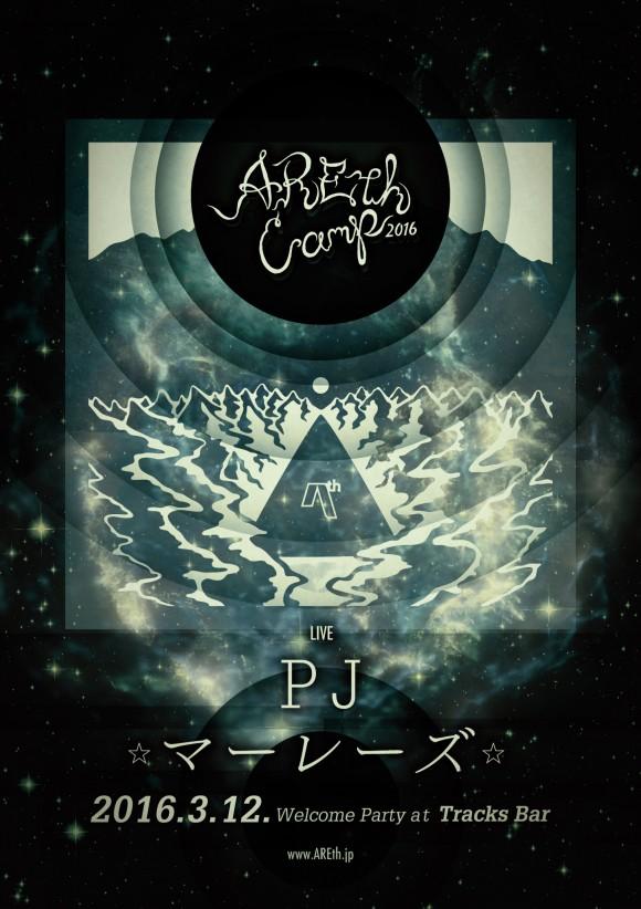areth-camp-2016-flyer-omote-01-1