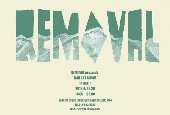 removal art show B面web