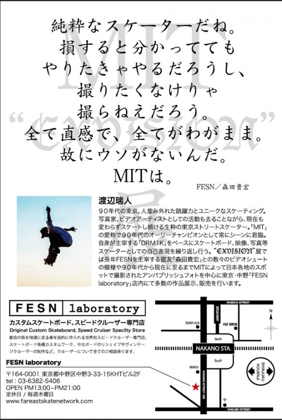 MIT EXHIBISION2