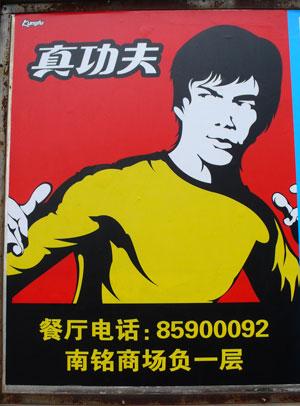 Bruce-Lee2.jpg