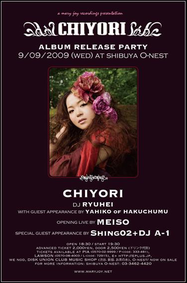 CHIYORI-RRS.png