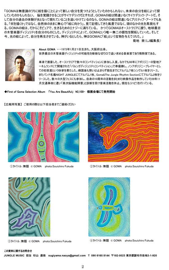 GOMA-kioku-release-.jpg
