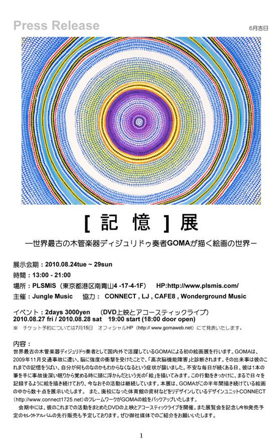 GOMA-kioku_release_1.jpg