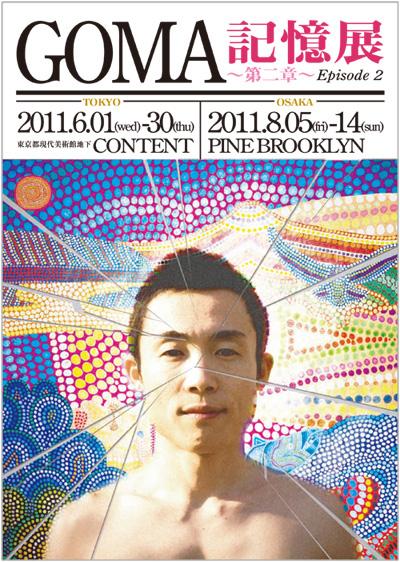 GOMA2011.6.1.jpg