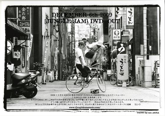 JUNGLEkokuchi-omote.jpg