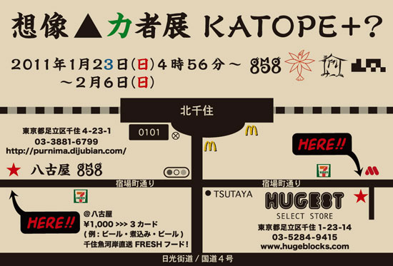 KATOPE.jpg