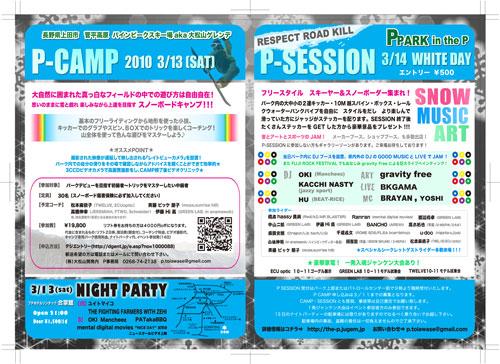 P-CAMP.jpg