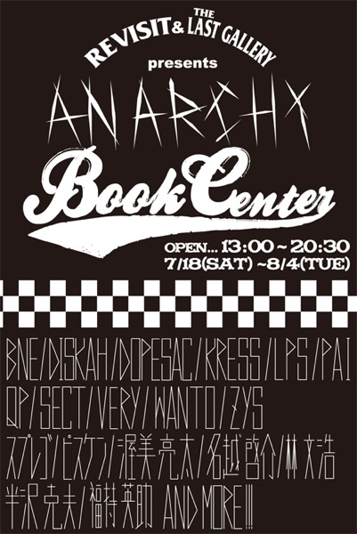 anarchy book center.jpg