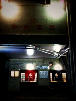 chuuou-onsen.jpg