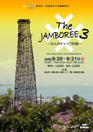 jamboree3.jpg