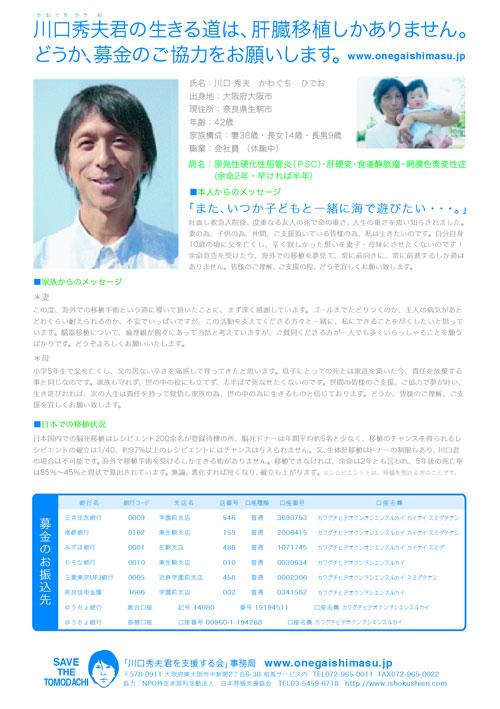 kawaguchi2.jpg