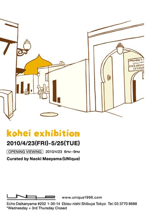kohei-exhi.png